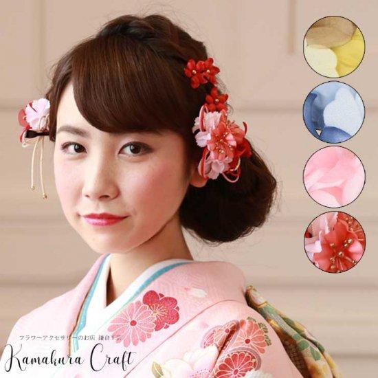 【和装 髪飾り セット】カーネーションの花 髪飾り かんざし クリップ Uピン 5点セット