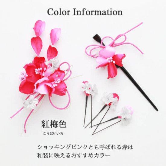 【和装 髪飾り セット】花びら 揺れる フラワー クリップ 髪飾り かんざし Uピン3本 5点セット【画像13】