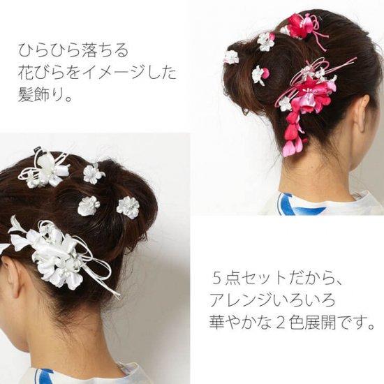 【和装 髪飾り セット】花びら 揺れる フラワー クリップ 髪飾り かんざし Uピン3本 5点セット【画像6】