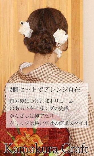 【和装 髪飾り セット】薄縮緬の花飾り クリップ かんざし 2点セット【画像2】