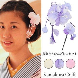 和装髪飾り セット 【和装 髪飾り セット】薄縮緬の花飾り クリップ かんざし 2点セット
