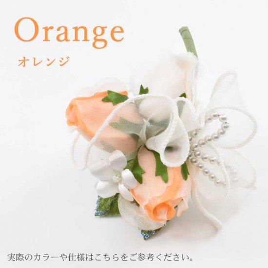 コサージュ,オレンジ