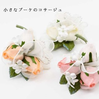 コサージュ カメリア 【ミニコサージュ】 ミニバラ ブーケのコサージュ