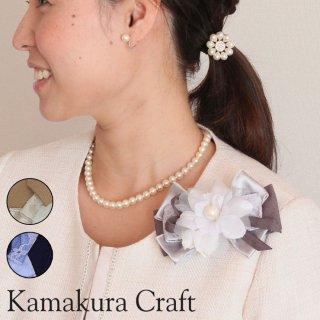 和装 髪飾り | 価格で選ぶ  グログランリボン センターパール フラワー コサージュ