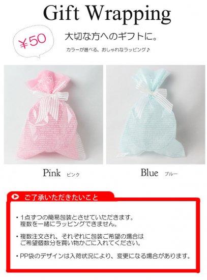50円ラッピング【画像3】