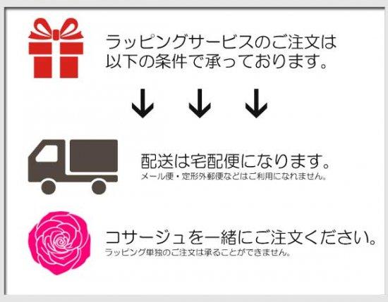 50円ラッピング【画像5】
