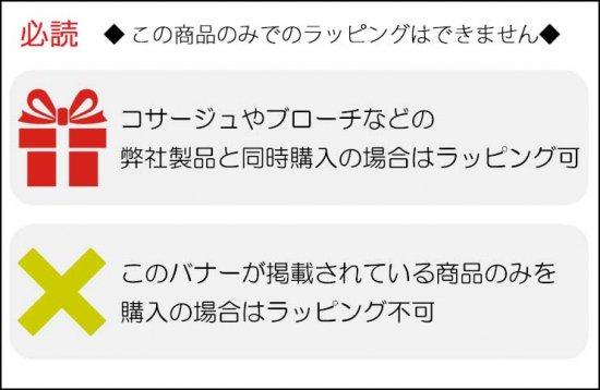 コサージュクリップ【画像11】