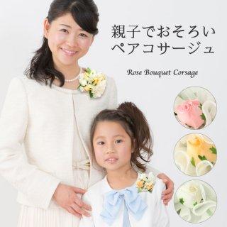 コサージュ 【お揃い 大小2個 セット】 親子 おそろい フラワー ブーケ コサージュ