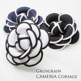 コサージュ カメリア 【カメリア】 グログラン カメリア ブレードエッジ コサージュ