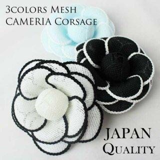 コサージュ カメリア 【カメリア】 メッシュ カメリア ブレードエッジ コサージュ