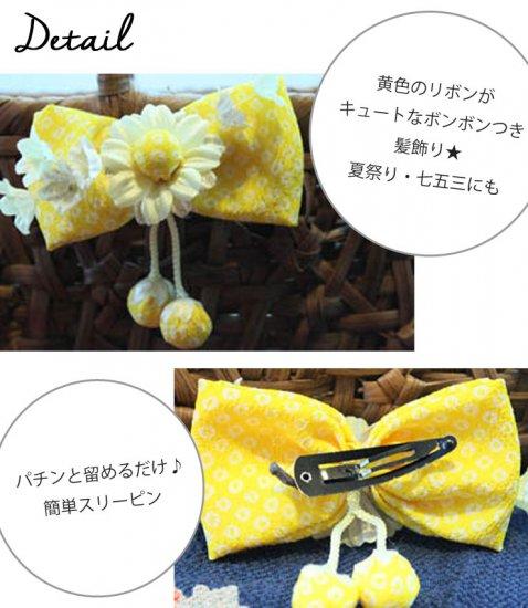 黄色のちりめんリボン ぼんぼん付きスリーピン【画像4】