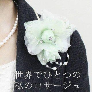 1点もの コサージュ グリーンのバラ 花と蕾の二輪寄せコサージュ