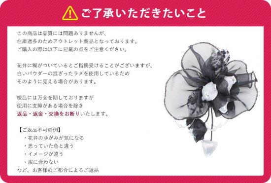 コサージュ フォーマル アウトレット バラ つぼみさがり 格安【画像11】