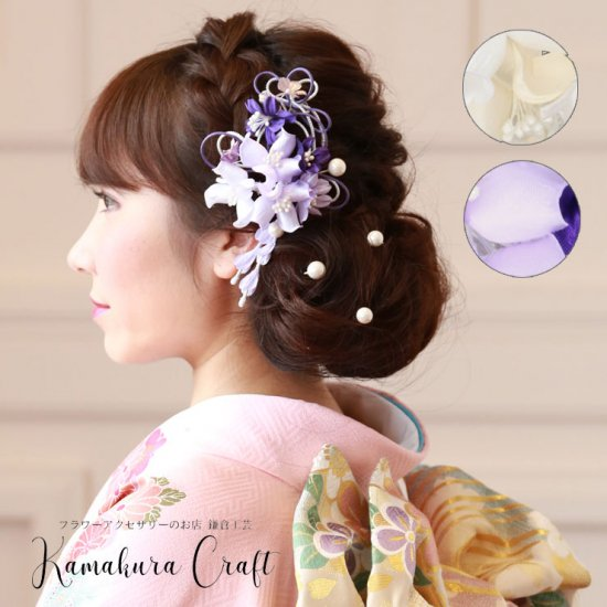 【和装 髪飾り 5点セット】パールベリーのヘアクリップ・付属 パール Uピン