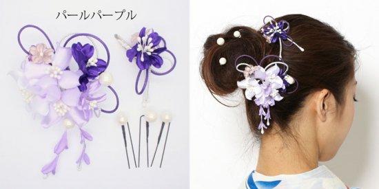 【和装 髪飾り 5点セット】パールベリーのヘアクリップ・付属 パール Uピン【画像7】