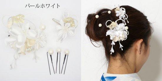 【和装 髪飾り 5点セット】パールベリーのヘアクリップ・付属 パール Uピン【画像8】
