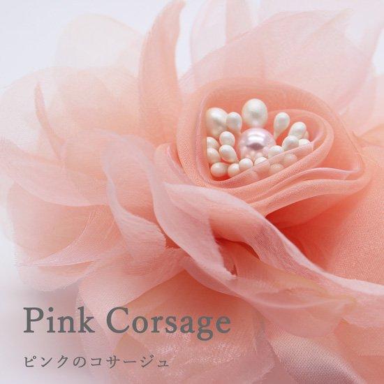 ピンク,コサージュ
