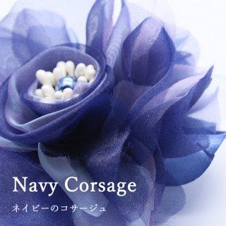 読みもの トレンドの ネイビー・紺 系色 コサージュ