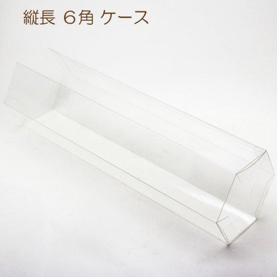 6角縦長 ケース (透明)  かんざし用ケース ・ ギフトボックス