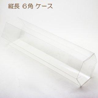 ラッピング 6角縦長 ケース (透明)| かんざし用ケース ・ ギフトボックス