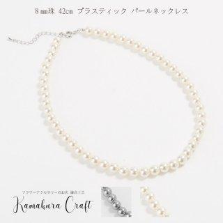 コサージュ | カラーで選ぶ  パール ネックレス 8ミリ珠 42センチ 保管ケースつき