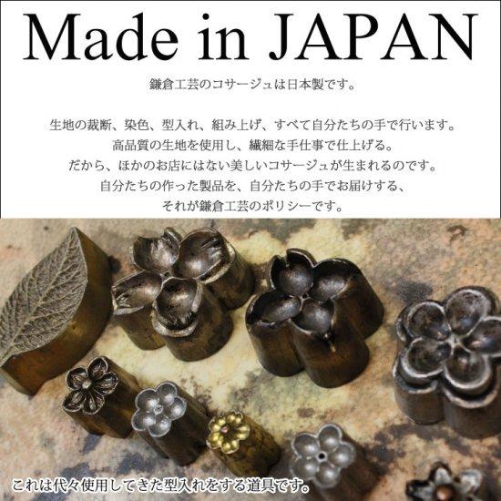 コサージュ   パンジー モチーフ の フォーマルコサージュ【画像18】