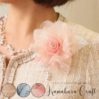 コサージュ | カラーで選ぶ  コサージュ | 羽衣 のような 繊細 な オーガンジー フォーマルコサージュ