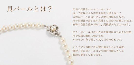 【組み合わせ購入専用商品】貝パール | パール ネックレス イヤリング ホワイト 8ミリ珠 2点セット【画像9】