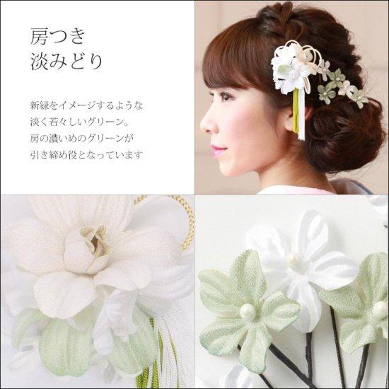 和装 髪飾り セット | 蘭 花びら揺れる 和装髪飾り ヘアクリップ 1点 Uピン 5本 セット【画像13】