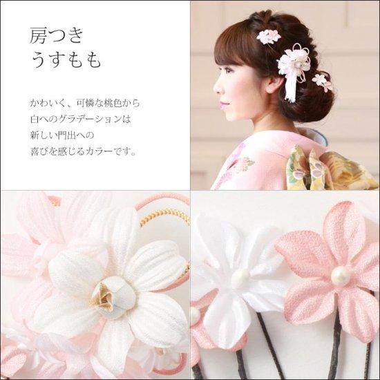 和装 髪飾り セット | 蘭 花びら揺れる 和装髪飾り ヘアクリップ 1点 Uピン 5本 セット【画像15】