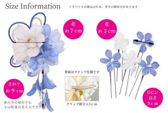 和装 髪飾り セット | 蘭 花びら揺れる 和装髪飾り ヘアクリップ 1点 Uピン 5本 セット【画像17】