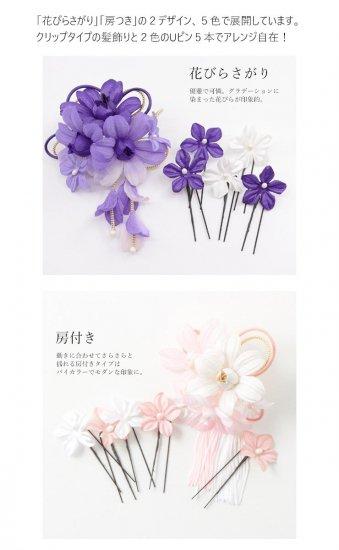 和装 髪飾り セット | 蘭 花びら揺れる 和装髪飾り ヘアクリップ 1点 Uピン 5本 セット【画像6】