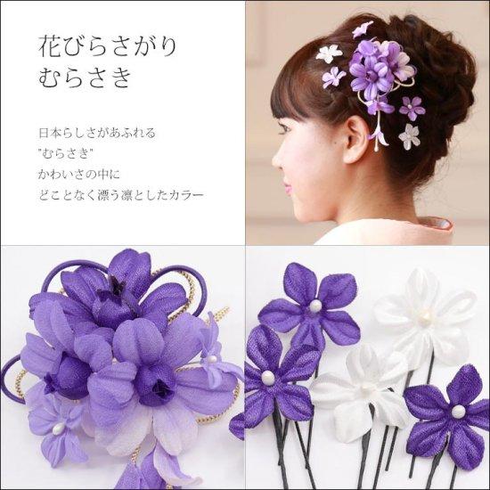 和装 髪飾り セット | 蘭 花びら揺れる 和装髪飾り ヘアクリップ 1点 Uピン 5本 セット【画像7】