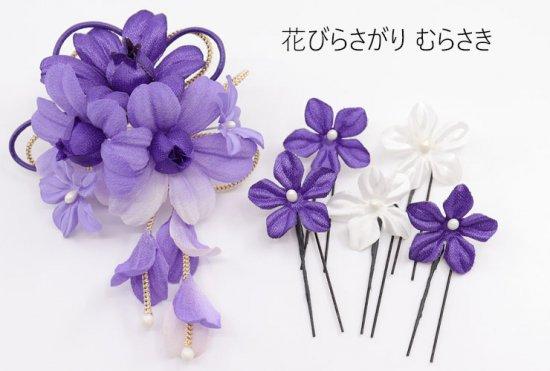 和装 髪飾り セット | 蘭 花びら揺れる 和装髪飾り ヘアクリップ 1点 Uピン 5本 セット【画像8】