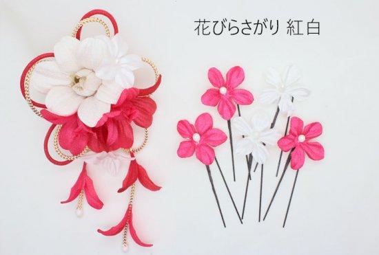 和装 髪飾り セット | 蘭 花びら揺れる 和装髪飾り ヘアクリップ 1点 Uピン 5本 セット【画像10】