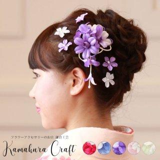 コサージュ | カラーで選ぶ   和装 髪飾り セット | 蘭 花びら揺れる 和装髪飾り ヘアクリップ 1点 Uピン 5本 セット