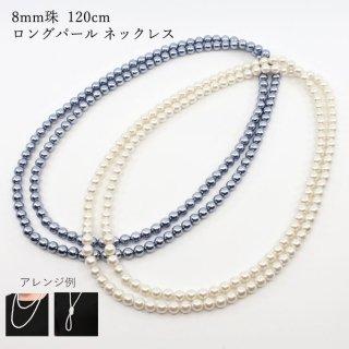 コサージュ | カラーで選ぶ  ロングパール パール ネックレス 60センチ 8ミリ珠 保管ケースつき