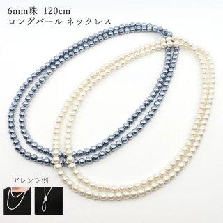 コサージュ | カラーで選ぶ  ロングパール パール ネックレス 60センチ 6ミリ珠 保管ケースつき