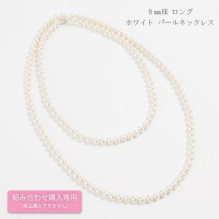 コサージュ | ピンク  【組み合わせ購入専用】ロングパール パール ネックレス 60センチ 8ミリ珠 ホワイト 保管ケースつき