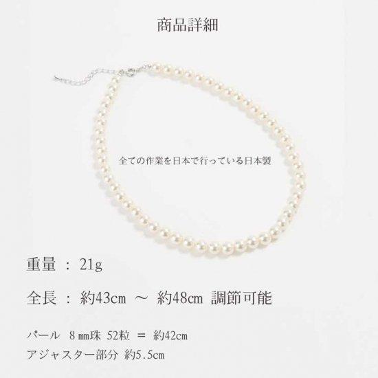 【組み合わせ購入専用】パール ネックレス 8ミリ珠 42センチ 保管ケースつき 【画像11】
