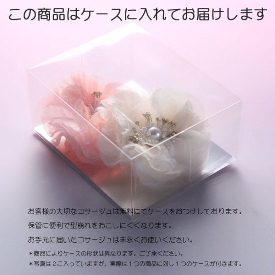 ピンク 小さい バラ 三輪 蕾 下がりつき コサージュ ケース付き【画像11】