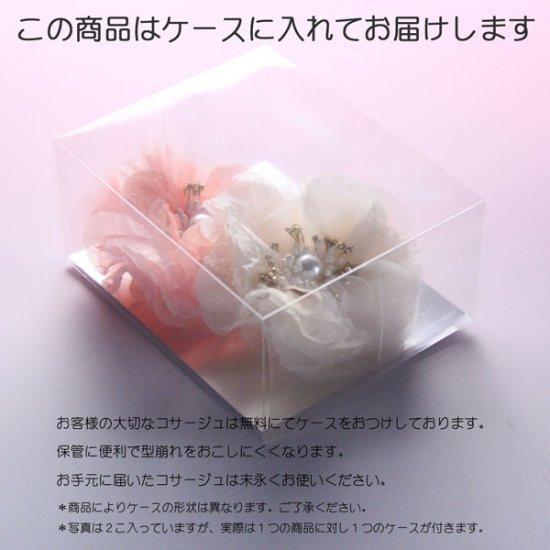 ブルー 水色 ホワイト 白 三輪 下がり付き コサージュ ケース付き【画像12】