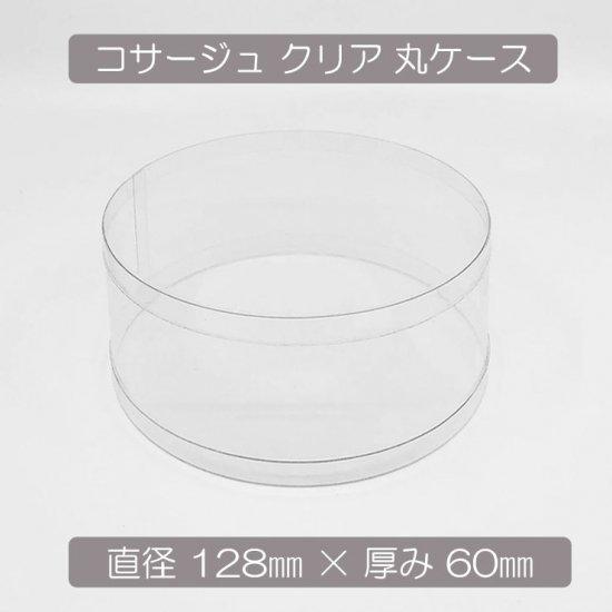 コサージュ ケース   透明 クリア 円筒 ギフトボックス 128ミリ X 60ミリ