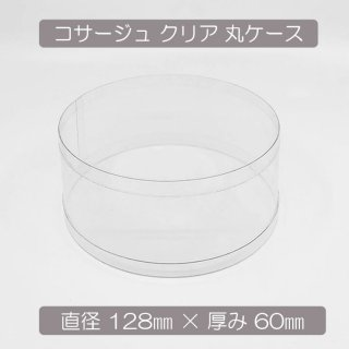 ピアス イヤリング コサージュ ケース | 透明 クリア 円筒 ギフトボックス 128ミリ X 60ミリ
