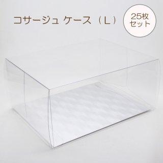 1点もの コサージュ コサージュ クリア 立方体 ケース 25枚セット (透明)Lサイズ