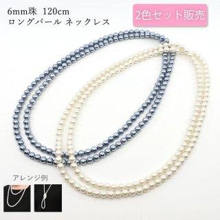 和装 髪飾り | 価格で選ぶ  ロングパール パール ネックレス 2色セット 120センチ 6ミリ珠 保管ケースつき