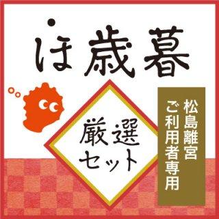 【松島離宮でチラシをご覧になった方専用】ほ歳暮「厳選セット」