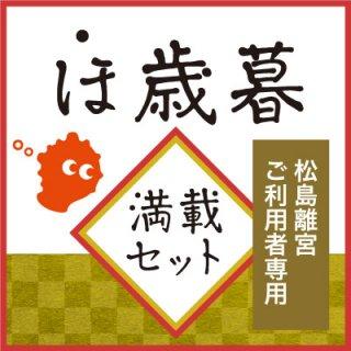 【松島離宮でチラシをご覧になった方専用】ほ歳暮「満載セット」