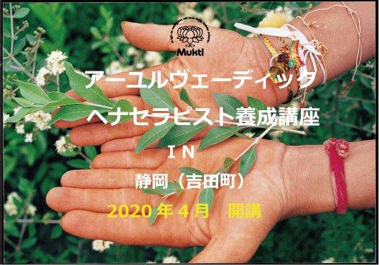 アーユルヴェーディック ヘナセラピスト養成講座(HS−0420)静岡(吉田町):4月開講