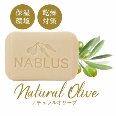 【ナーブルスソープ (NABLUS SOAP) 】 ナチュラルオリーブ Natural Olive(肌の保湿環境を整える)完全無添加 オーガニック石鹸 洗顔&ボディー石鹸